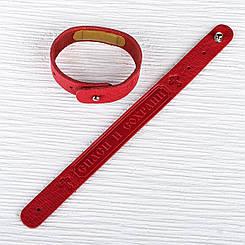 Кожаный браслет СПАСИ И СОХРАНИ. Красный.