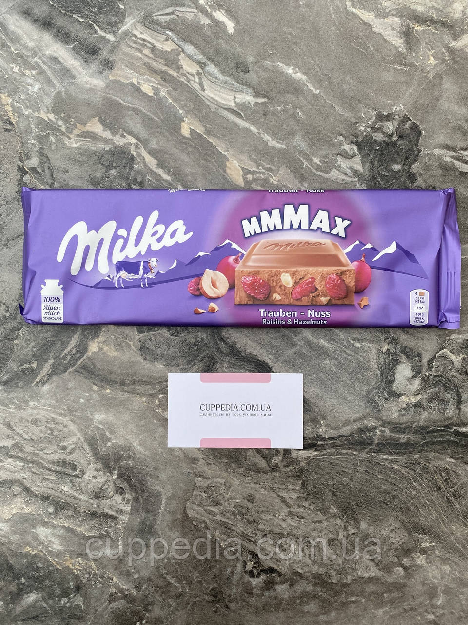 Шоколад Milka Trauben - Nuss 270 грм