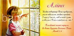 """Кружка іменна """"Аліна"""" (131)"""