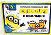 Настольная игра Стратег СТЮАРТ