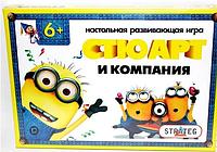 Настольная игра Стратег СТЮАРТ, фото 1