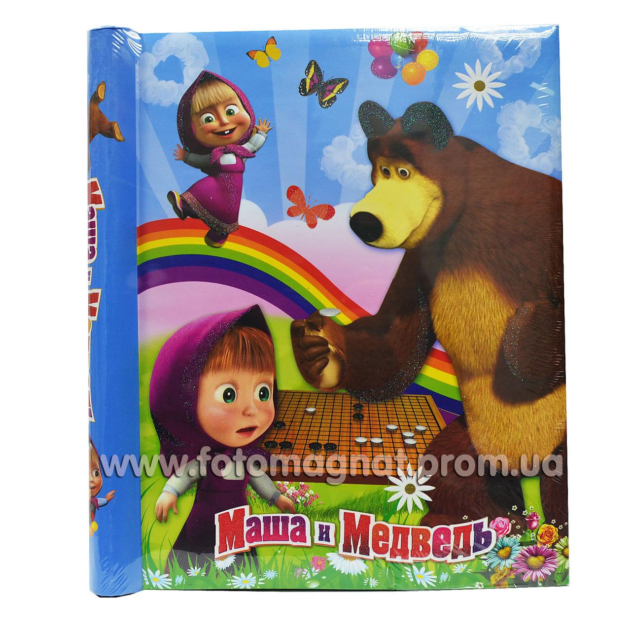 Фотоальбом Маша и медведь (детский альбом) 20 м/листов