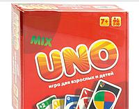 Настольная игра UNO MIX для взрослых и детей