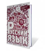 Русский язык, 6 класс. Н. Ф. Баландина, К.В. Дегтярёва, С. А. Лебеденко