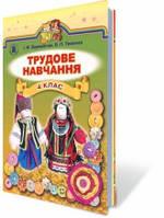 Трудове навчання, 4 кл Підручник Веремійчик І.М., Тименко В.П