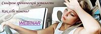 27.01.16 - Вебинар (Онлайн семинар): Синдром хронической усталости. Как себя защитить от нее