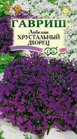 Семена Лобелия кустовая Хрустальный Дворец 0,01 грамма Гавриш
