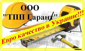 """Про компанію ТОВ """"ТПП Гарант"""""""