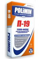 Клей для утеплителя Polimin П 19 (Полимин) 25кг