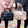 Стильная бежевая удобная дорожная сумка Дафл через плечо с короткими ручками, фото 7