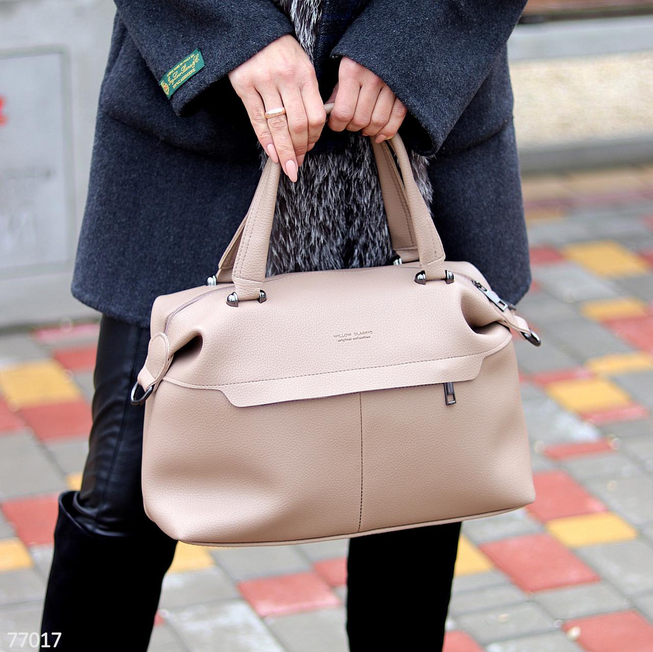 Стильная бежевая удобная дорожная сумка Дафл через плечо с короткими ручками