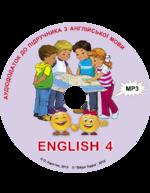 """Аудіододаток до підручника """"Англійська мова"""" для 4 класу Карпюк О."""
