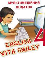"""Відеододаток """"English With Smiley 4"""" до підручника """"Англійська мова"""" для 4 класу Карпюк О."""