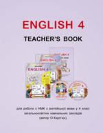 """Книга для вчителя (Методичні рекомендації) до підручника """"Англійська мова"""" для 4 класу Карпюк О."""