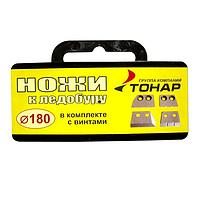 Ножи оригинальные для ледобура Тонар Барнаул 180 мм