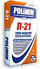 Клей для утеплителя Polimin П 21, 25кг