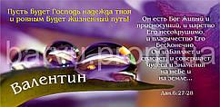 "Кружка іменна ""Валентин"" (121)"