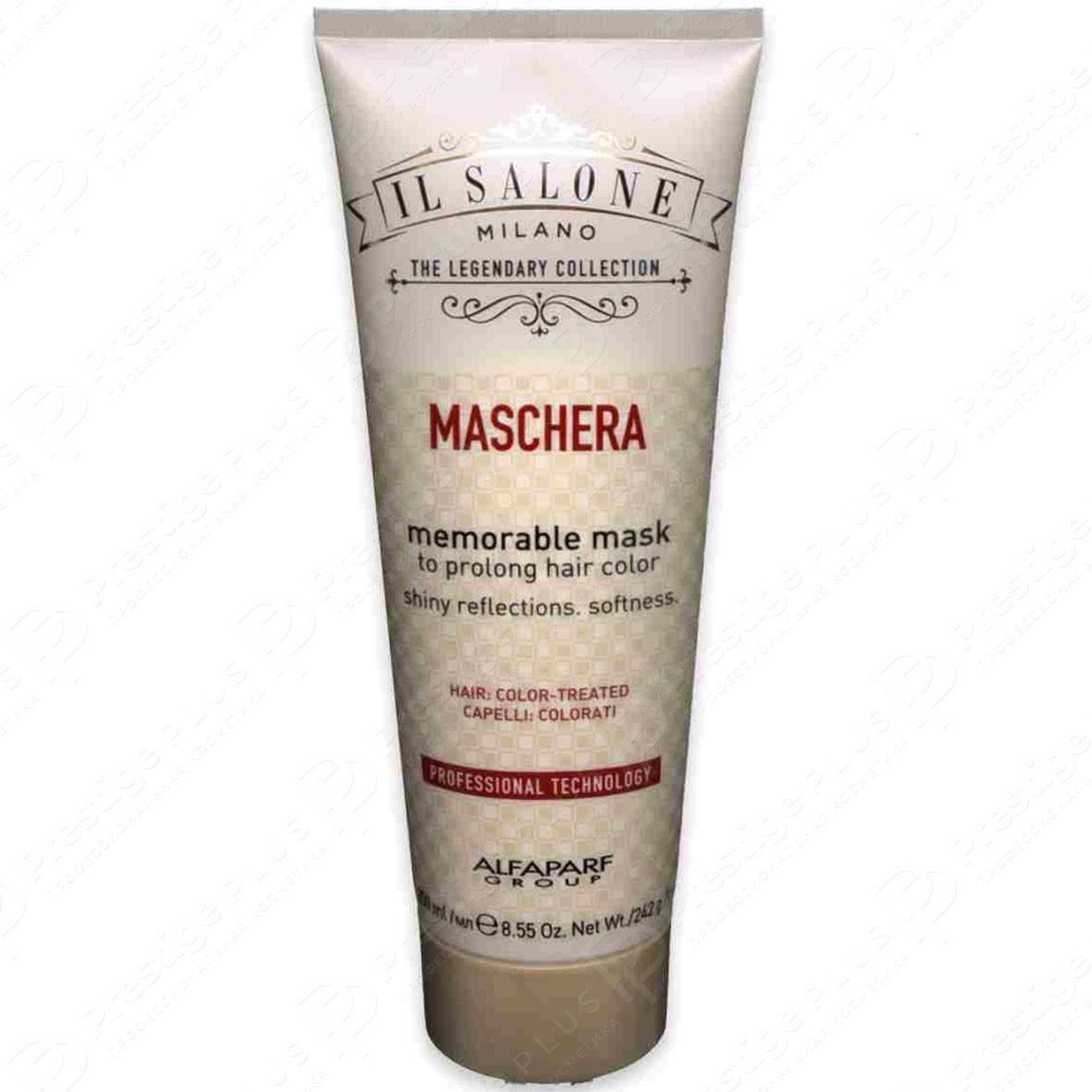Маска для фарбованого волосся Alfaparf IL Salone Memorable Mask 250 мл
