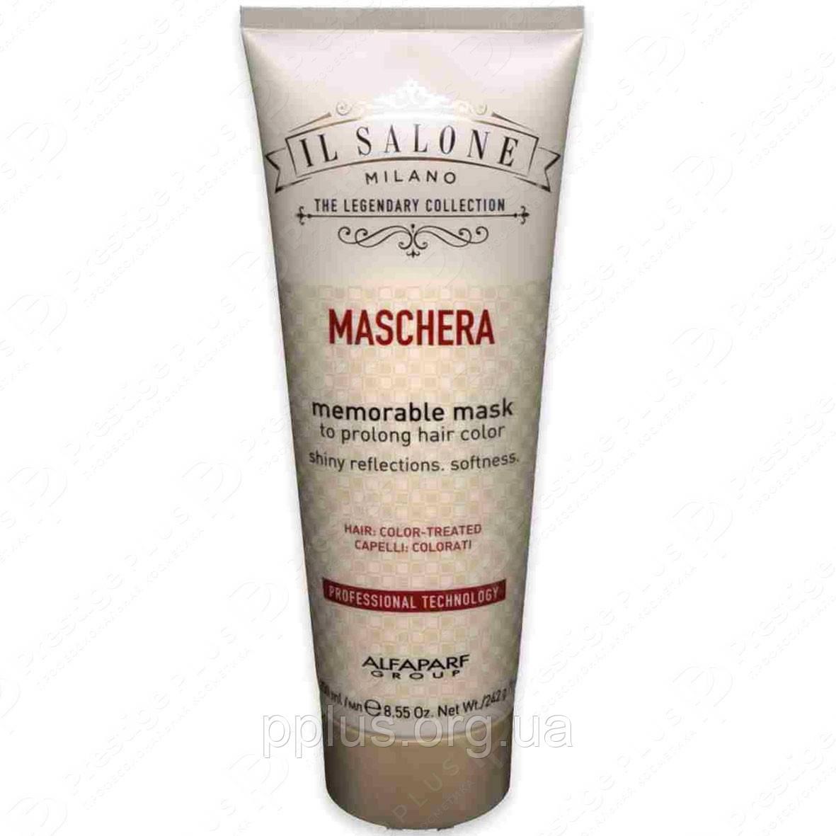 Маска для окрашенных волос Alfaparf IL Salone Memorable Mask 250 мл