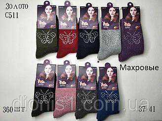 Махровы жіночі шкарпетки махрові 12 шт
