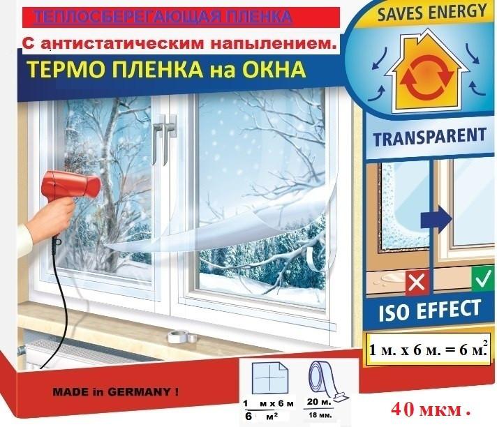 Теплосберегающая для окон «Третье стекло» 1м. x 6 м., 40мк Германия Термоленка для утепление окон АНТИСТАТИК.