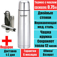 Термос EDENBERG EB-3503 0.75л MX с чехлом вакуумный, с двойными стенками, тэрмо-чашка, термокружка