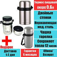 Термос UNIQUE UN-1031 0.60л MX пищевой, вакуумный, с двойными стенками, тэрмо-чашка, термокружка
