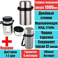 Термос UNIQUE UN-1033 1л (1000 мл) MX пищевой, вакуумный, с двойными стенками