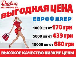 Флаера за 2 дня 1000 шт. от