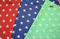 Ткань со звёздами: красная, синяя, мятная.