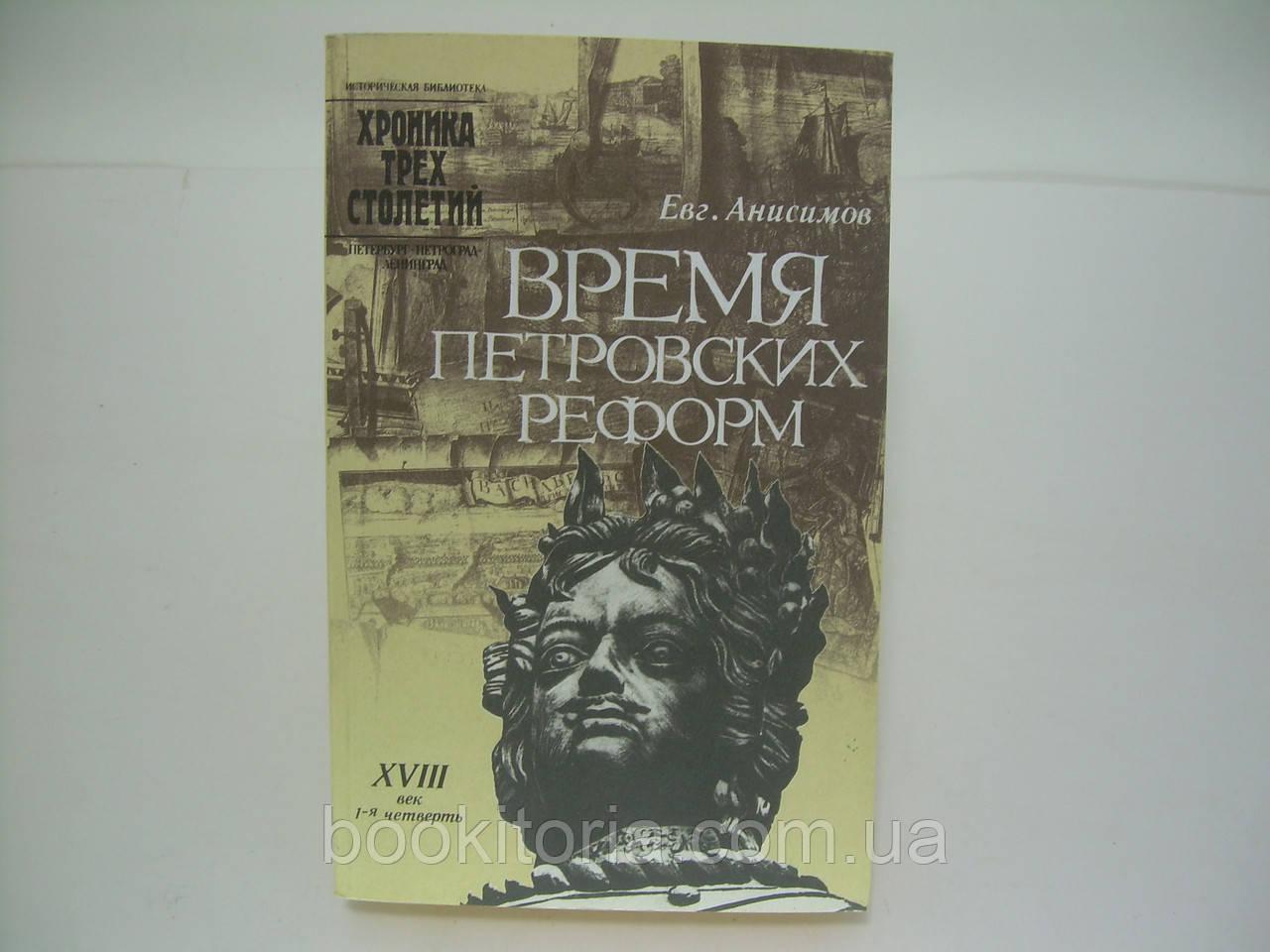 Анисимов Е. Время петровских реформ (б/у).