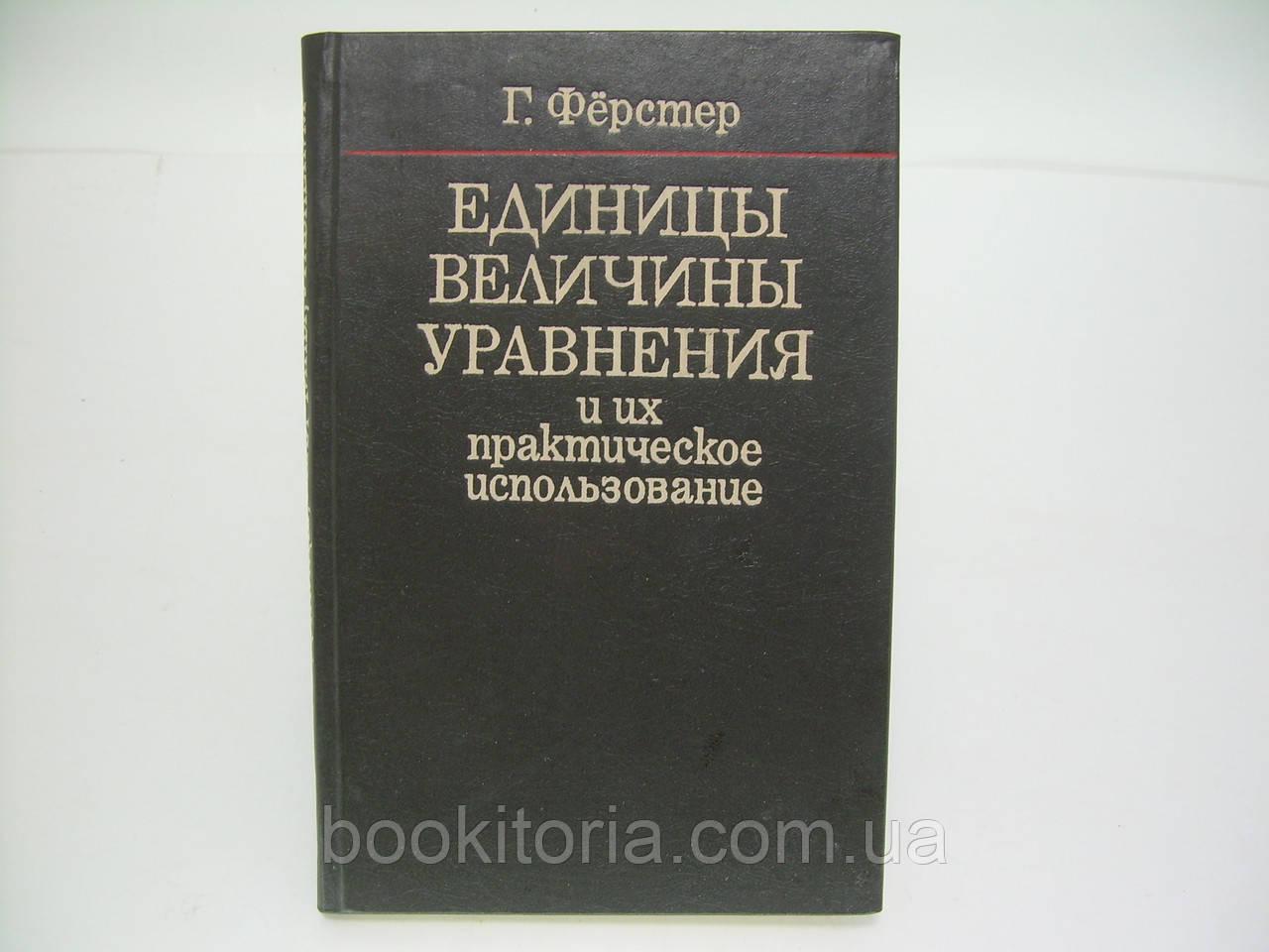 Ферстер Г. Единицы, величины, уравнения и их практическое использование (б/у).