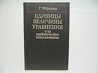 Ферстер Г. Единицы, величины, уравнения и их практическое использование (б/у)., фото 1