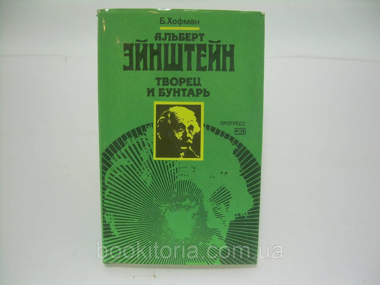 Хофман Б., Дюкас Э. Альберт Эйнштейн. Творец и бунтарь (б/у).