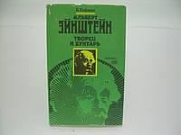 Хофман Б., Дюкас Э. Альберт Эйнштейн. Творец и бунтарь (б/у)., фото 1