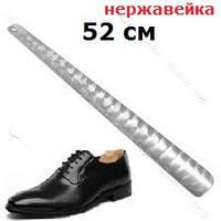 Нержавеющая ложка  рожок лопатка для обуви 40 см