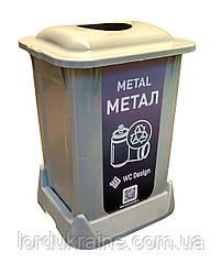 Контейнер для сортування сміття (МЕТАЛ), сірий пластик 50 л з кришкою SAN-50 101