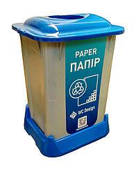 Контейнер для сортування сміття (ПАПІР), синій пластик 50 л з кришкою SAN-50 107