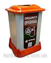 Контейнер для сортування сміття (ОРГАНІКА), коричневий пластик 50 л з кришкою SAN-50 112