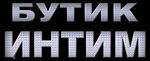 """Секс-шоп """"Интим"""" ♥  интернет-магазин для взрослых. Бесплатная доставка по Украине. Акции и скидки о Aaaa.in.ua. Доставка в Aaaa.in.ua. Оплата в Aaaa.in.ua. Отзывы в Aaaa.in.ua. Контакты в Секс-шоп """"Интим""""."""