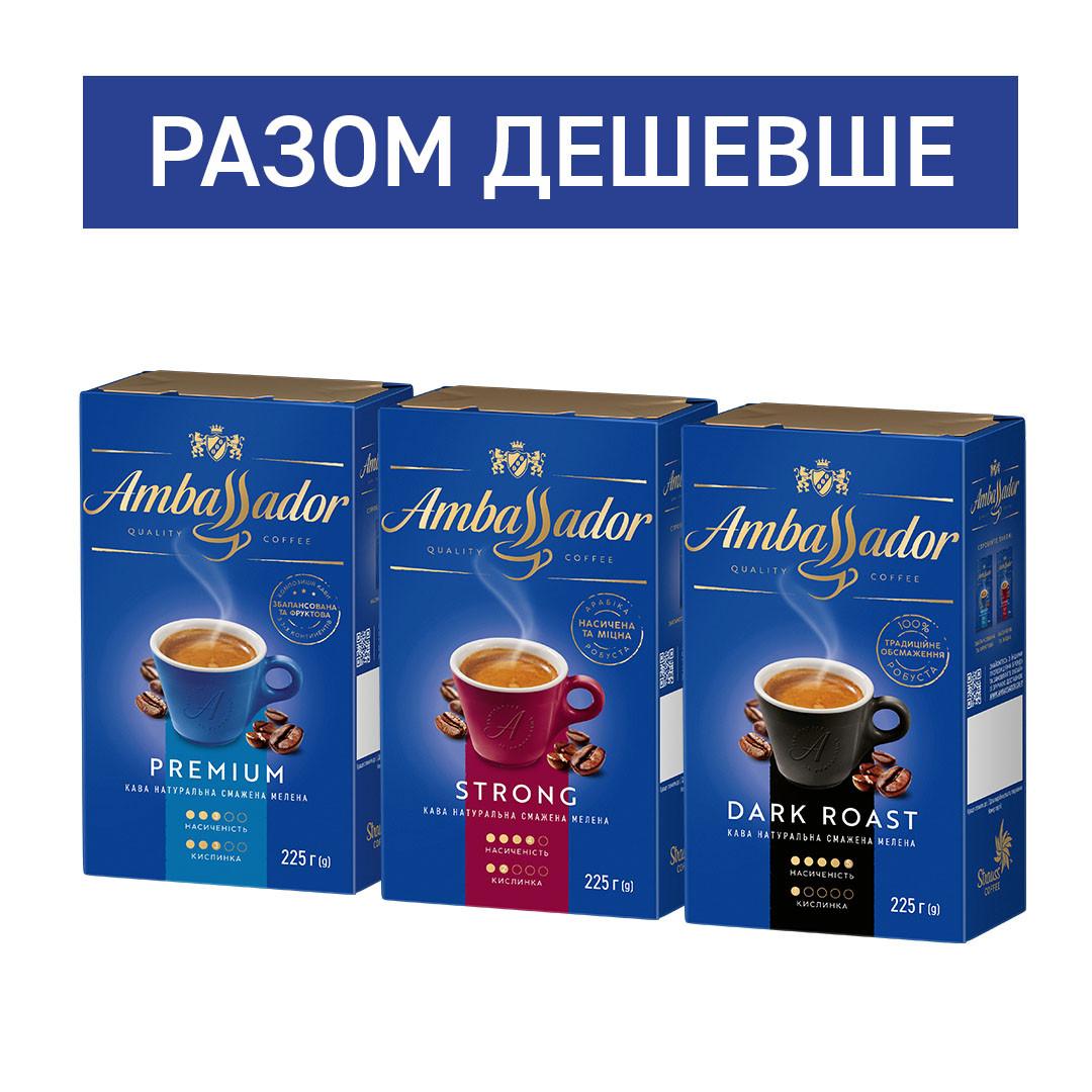Набір Кави Ambassador мелена: Premium 225г, Strong 225г, Dark Roast 225г