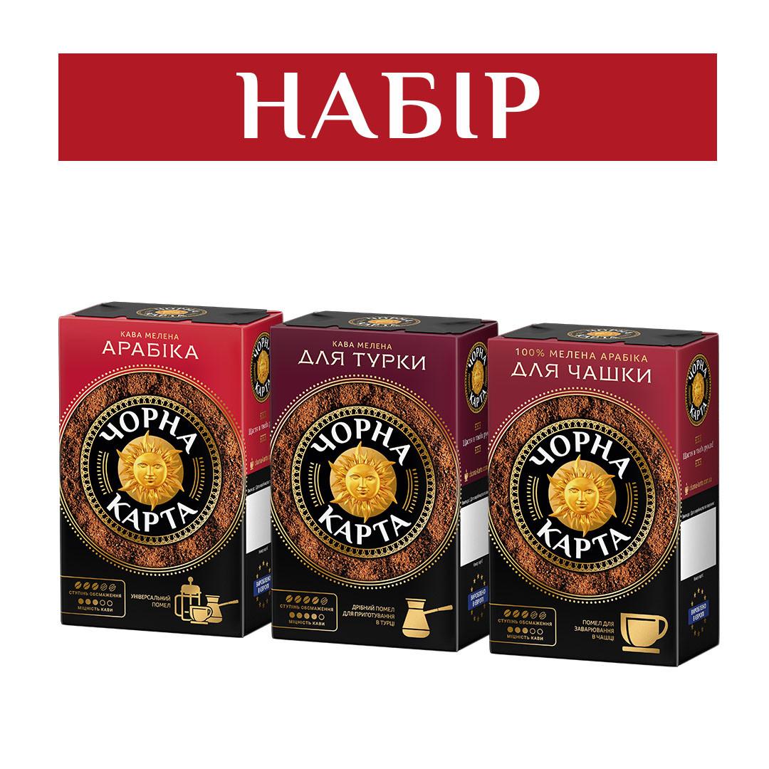 Набор Кофе Чорна Карта молотый: Арабика 230г + Для чашки 230г + Для турки 230г