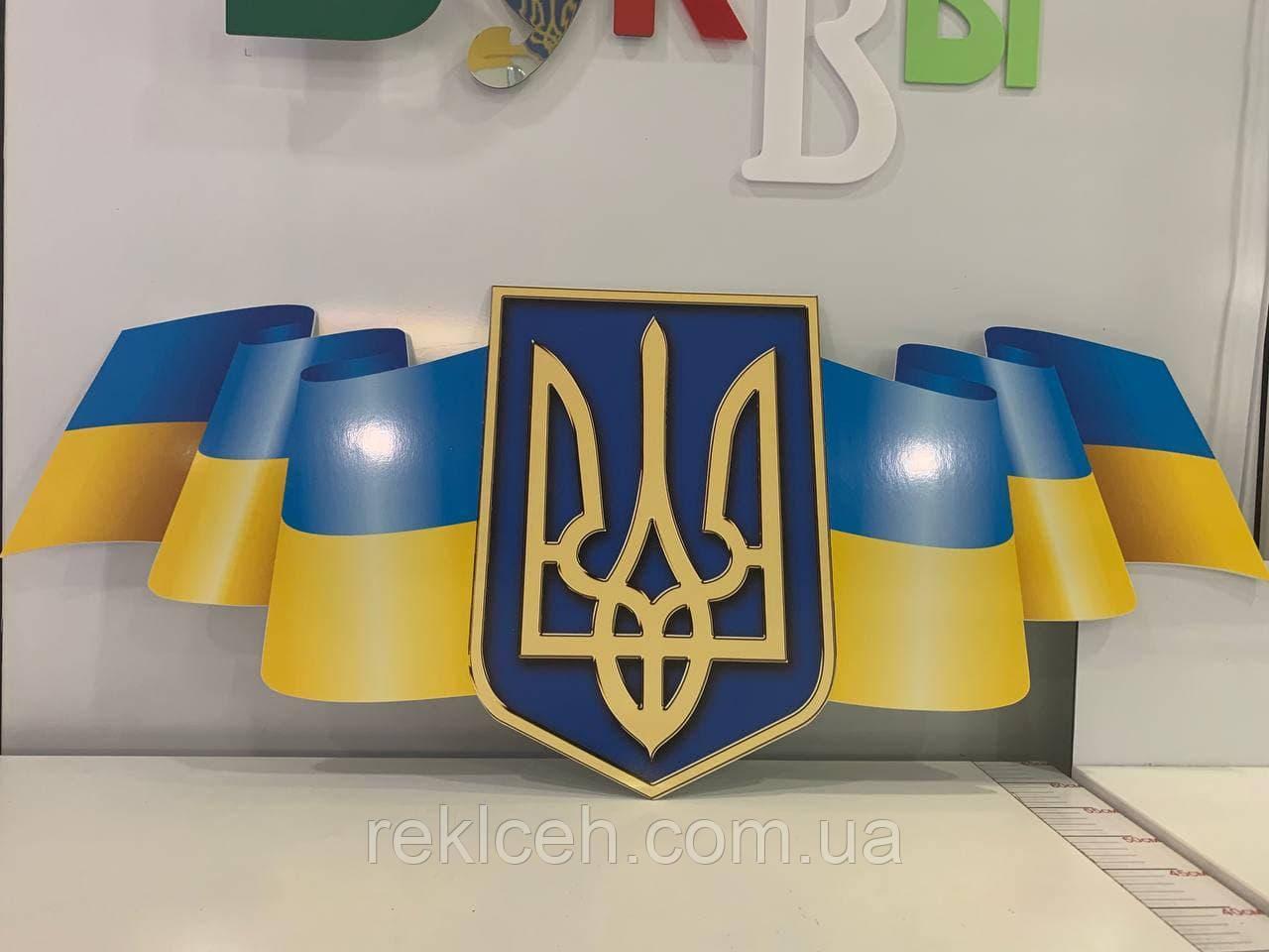 Герб України настінний