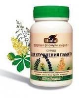 Натуральные витаминные комплексы. Смесь для улучшения памяти (Таблетки)