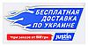 Безкоштовна доставка інструменту MIOL від 1500 грн