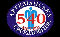 Артезианская-540, 18,9л