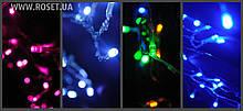 Світлодіодна гірлянда бахрома 120 LED, 3 метра ( мульти,біла, синя)