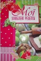 Тетрадь Мои любимые рецепты Яблоки твердая обложка 463454