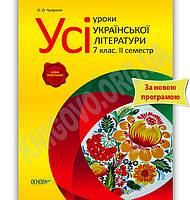 Усі уроки Української літератури Нова програма 7 клас ІІ семестр Авт: Чупринін О. Вид-во: Основа