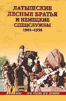 Латышские лесные братья и немецкие спецслужбы 1941—1956. Крысов В. С.